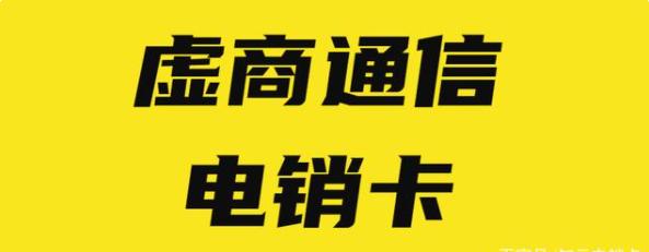 深圳电销软件电销卡