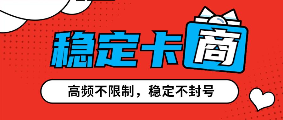 上海电销卡不封号套餐