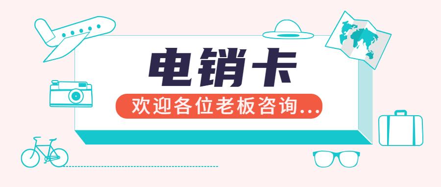 武汉高频电销卡价格