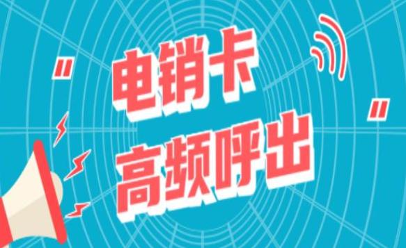 北京电销卡不封号套餐