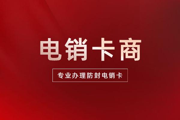 深圳电销卡不封号套餐