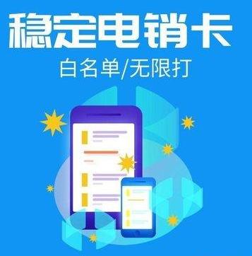 上海电销卡不封号