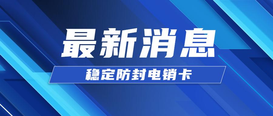 上海,广州的电销卡在哪里办理?